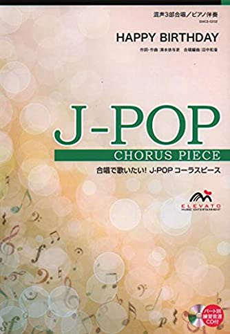 EMG3-0202 合唱J-POP 混声3部合唱/ピアノ伴奏 HAPPY BIRTHDAY (合唱で歌いたい!JーPOPコーラスピース)