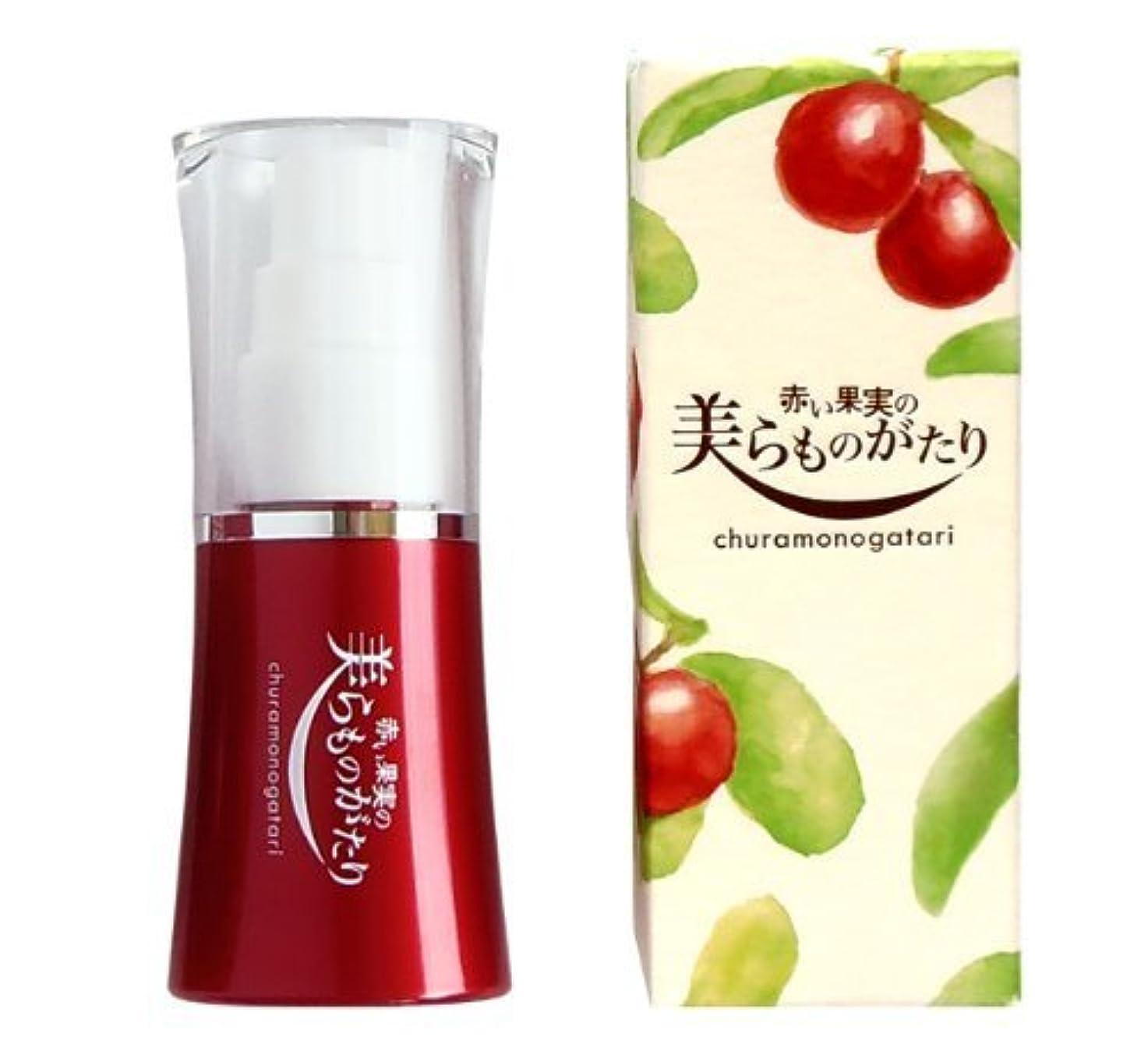 真面目なクーポン水曜日赤い果実の美らものがたり エッセンスEX(高濃美容液) 30ml