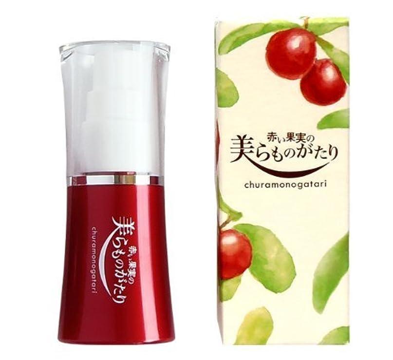 接地別の事赤い果実の美らものがたり エッセンスEX(高濃美容液) 30ml