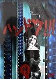 ハンドク!!!(5)[DVD]