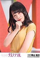 【横山結衣】 公式生写真 AKB48 サステナブル 劇場盤 好きだ 好きだ 好きだVer.