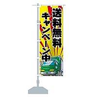 送料無料 のぼり旗 サイズ選べます(ショート60x150cm 左チチ)