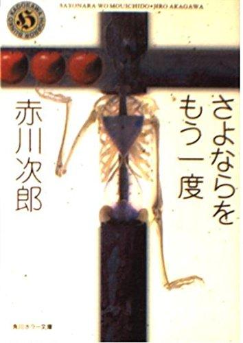 さよならをもう一度―自選恐怖小説集 (角川ホラー文庫)の詳細を見る