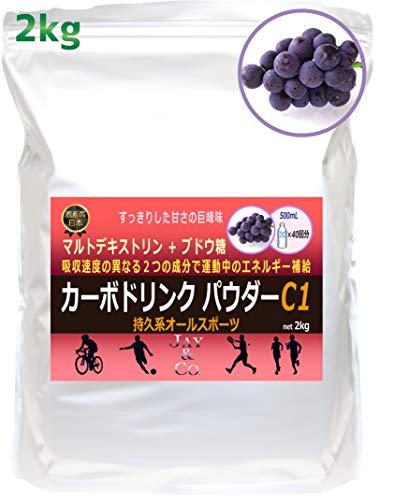 JAY&CO. カーボドリンク パウダー 持久系 スポーツ C1 (2kg) マルトデキストリン + ブドウ糖 (巨峰)