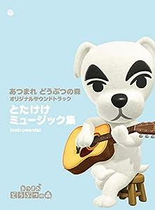 「あつまれ どうぶつの森」オリジナルサウンドトラック とたけけミュージック集 Instrumental (特典なし)