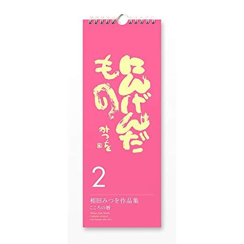 相田みつを 日めくり カレンダー にんげんだもの2 こころの暦 900A639