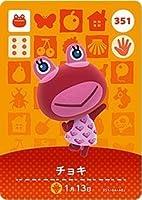 どうぶつの森 amiiboカード 第4弾 【351】 チョキ