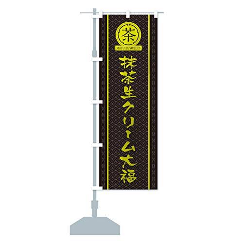 抹茶生クリーム大福 のぼり旗 サイズ選べます(ハーフ30x90cm 左チチ)