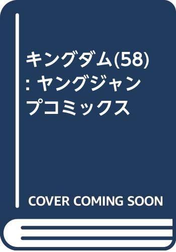キングダム(58): ヤングジャンプコミックス