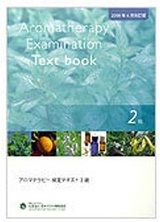 アロマテラピー検定公式テキスト2級 2011年-6月改訂版