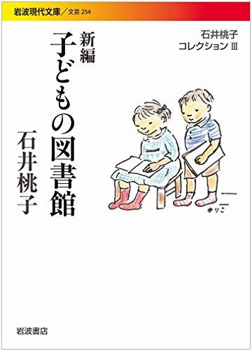 新編 子どもの図書館〈石井桃子コレクションIII〉 (岩波現代文庫)
