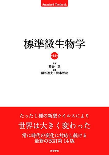 標準微生物学 第14版 (Standard Textbook)