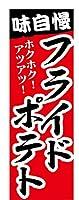 『60cm×180cm(ほつれ防止加工)』お店やイベントに! のぼり のぼり旗 ファーストフード ポテト フライドポテト