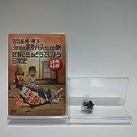 【初回特典付き】水曜どうでしょう 第25弾 5周年記念特別企画 札幌~博多 3夜連続深夜バスだけの旅/試験に出るどうでしょう 日本史 [DVD]