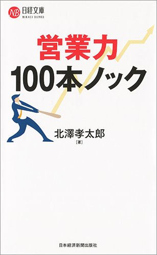 営業力100本ノック(日経文庫)