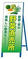 野菜直売所立看板 サイズ1400×550 【鉄製★丈夫で長持ち】
