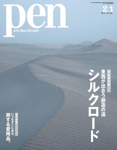 Pen (ペン) 2014年 2/1号 [雑誌]