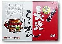 まるいち 長浜ラーメン (3食) 九州ラーメン