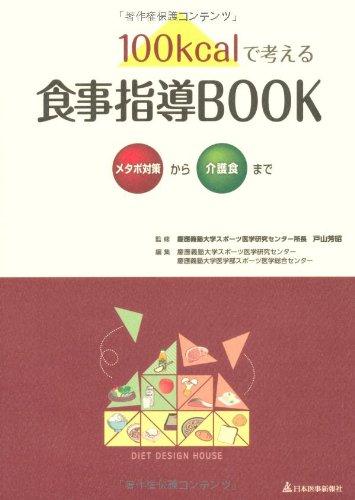 100kcalで考える食事指導BOOK—メタボ対策から介護食まで