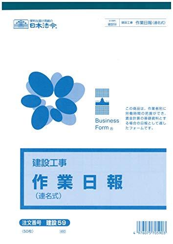 日本法令 建設 59/(建築工事)作業日報(連名式)