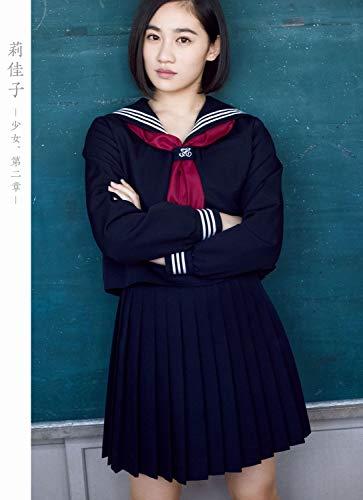 アンジュルム 佐々木莉佳子 写真集 『 莉佳子 - 少女、第二章 - 』 Amazon限定カバーVer.