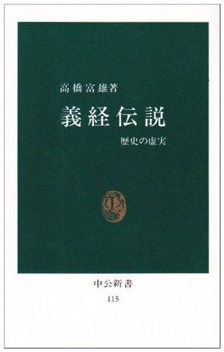 義経伝説―歴史の虚実 (中公新書 (115))の詳細を見る