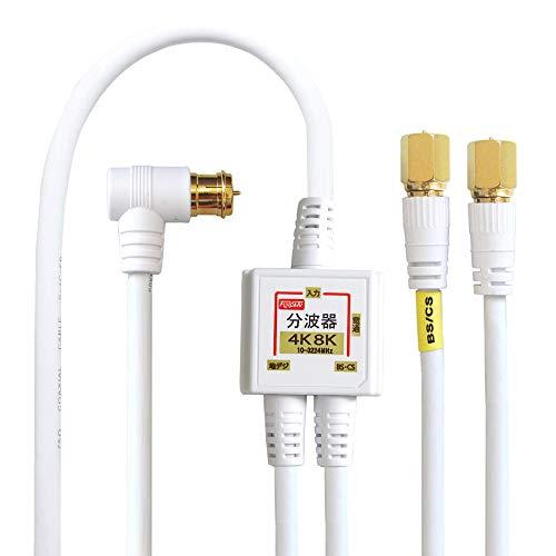F-Factory アンテナ分波器 入力/出力一体型ケーブル付き 4K8K放送(3224MHz)/BS/CS/地デジ/CATV 対応 S-4C-FB同軸ケーブル 1.5m+0.2m 金メッキ ホワイト 小型ボディ FF-4830WH