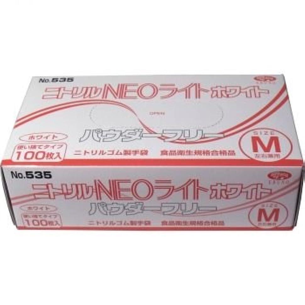 混乱させる研磨剤再生ニトリル手袋 NEOライト パウダーフリー ホワイト Mサイズ 100枚入「3点セット」