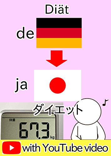 [動画URL付き]ドイツ語とダイエットを一緒に学ぼう de ja 独和