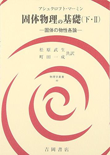 固体物理の基礎〈下・2〉固体の物性各論 (物理学叢書)