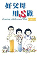 Parenting with Heart and Mind: 好父母用心做(再版)