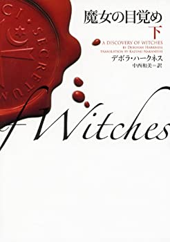 A Discovery of Witches Vol. 2 of 2 - Book #1.2 of the All Souls