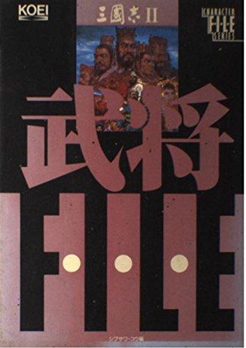 三国志2 武将ファイル (キャラクターファイルシリーズ)