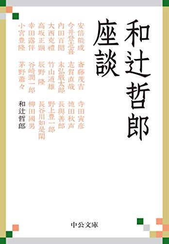 和辻哲郎座談 (中公文庫)