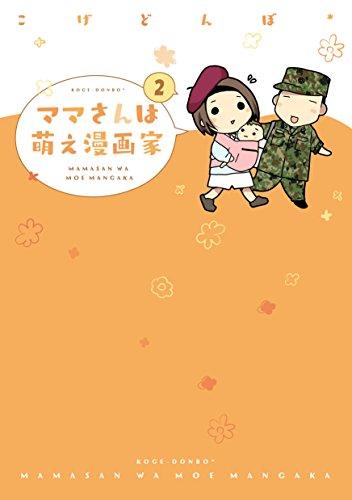 ママさんは萌え漫画家 2 (マッグガーデンコミック EDENシリーズ)