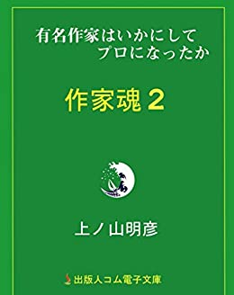 [上ノ山 明彦]の有名作家に学べ 作家魂2 (出版人コム)
