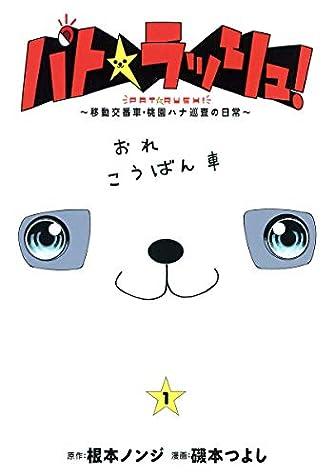 パト★ラッシュ! 1 ~移動交番車・桃園ハナ巡査の日常~ (ヤングジャンプコミックス)