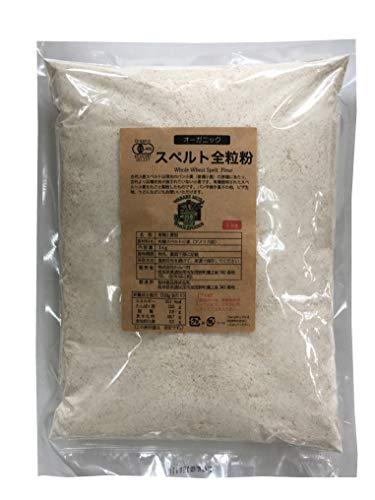 無添加 無農薬 スペルト古代小麦( 全粒粉 ・ 強力粉 )1kg★ コンパクト ★ 無農薬・無漂白★ スペルト粉 ★タンパク質含量13%★