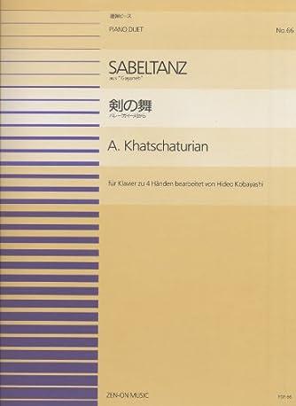 PDPー066 剣の舞(連弾)/ハチャトゥリアン (全音ピアノ連弾ピース)