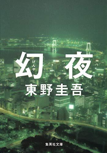 幻夜 (集英社文庫)