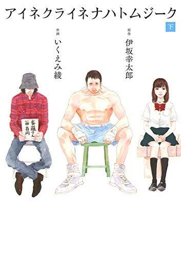 アイネクライネナハトムジーク コミック 1-2巻セット