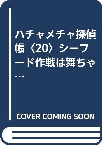 ハチャメチャ探偵帳〈20〉シーフード作戦は舞ちゃんにおまかせ (ポプラ社文庫―SF・ミステリーシリーズ)の詳細を見る
