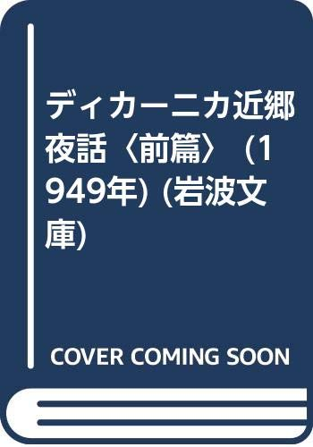 ディカーニカ近郷夜話〈前篇〉 (1949年) (岩波文庫)の詳細を見る