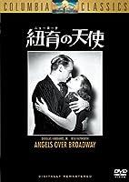 紐育(ニューヨーク)の天使 [DVD]