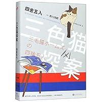 Round-off/ Mikeneko Holmes No Shishagonyuu (Chinese Edition)