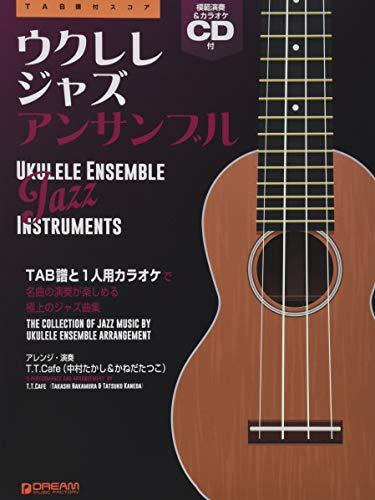 ウクレレ/モダン・ジャズ ~ウクレレ1本で奏でる極上のジャズ曲集 模範演奏CD付