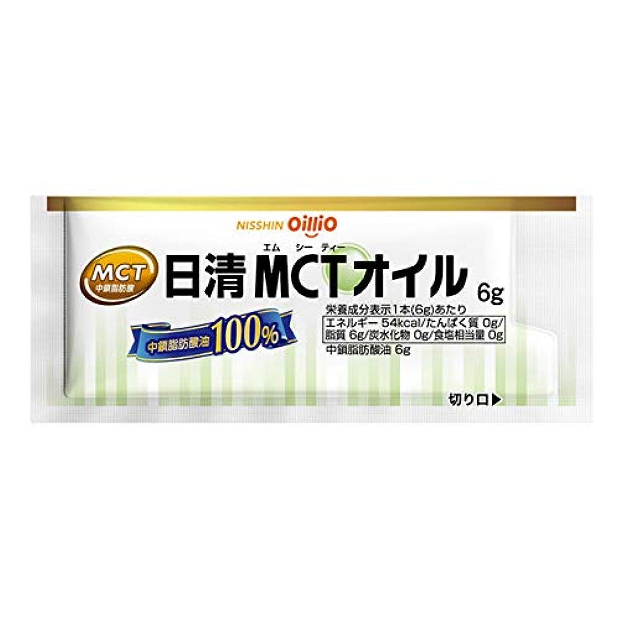 ドット擬人化非アクティブ日清MCTオイル ポーションタイプ 6g×30