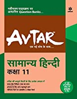 Avtar Samanya Hindi class 11 (Old Edition)