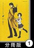 リコーダーとランドセル【分冊版】1 (バンブーコミックス 4コマセレクション)