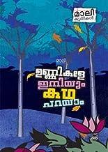 Unnikale Iniyum Katha Parayam